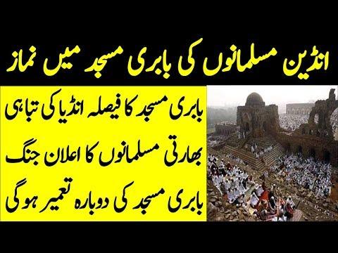 Indian Supreme Court Decision of Babri Masjid | History of Babri Masjid