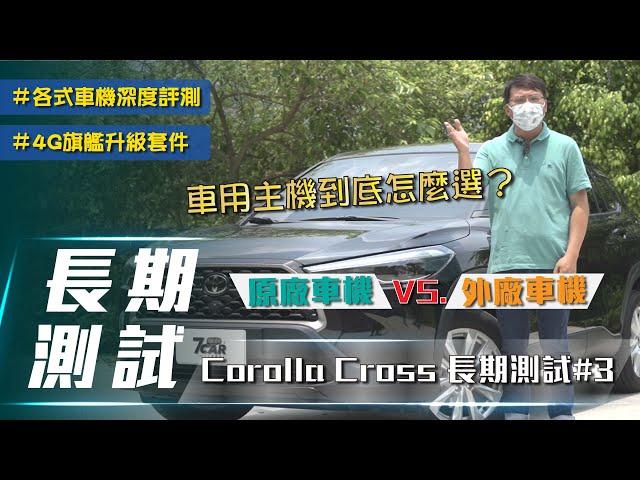 【Corolla Cross長測#3】3機實測PK! 原廠、外廠主機到底怎麼選?讓七哥一次告訴你! 【7Car小七車觀點】