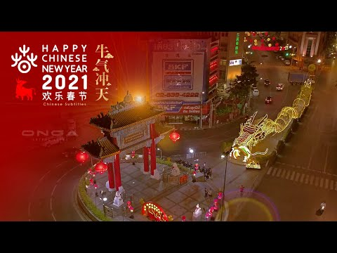 เทศกาลตรุษจีนปีใหม่ ปีวัวทอง 2021