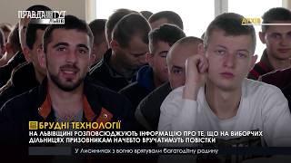 Випуск новин на ПравдаТУТ Львів 22.03.2019