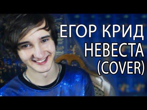 ЕГОР КРИД - НЕВЕСТА (DANKAR COVER)