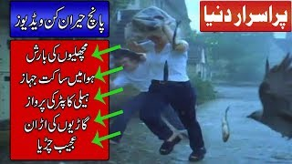 Glitches in the Matrix - Fish Rain - Helicopter Blades Not Moving - Flying Cars - Purisrar Dunya