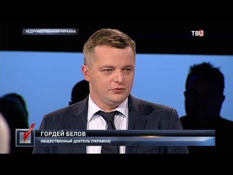 Недружественная Украина. Право голоса