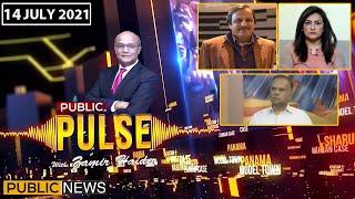 Public Pulse with Zamir Haider   14 July 2021   Public News