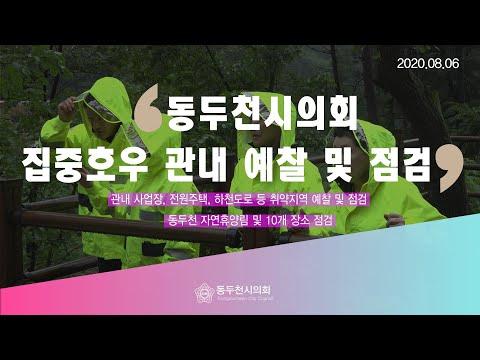 동두천시의회, 집중호우 관내 예찰 및 점검 실시