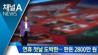 연휴 첫날 도박판…판돈 2800만 원 | 뉴스A | Kholo.pk