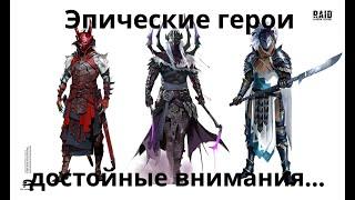 Raid Shadow Legends Эпические герои