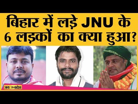 Kanhaiya Kumar नहीं लड़े, पर Bihar में JNU से पढ़े ये 6 लड़के हारे या जीते?
