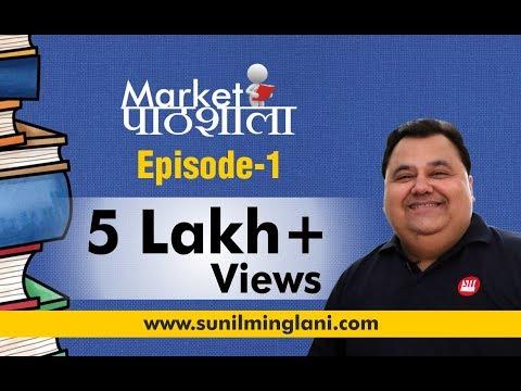 Market पाठशाला   Ep-1    A Complete Series for Stock Market beginners in Hindi    Sunil Minglani
