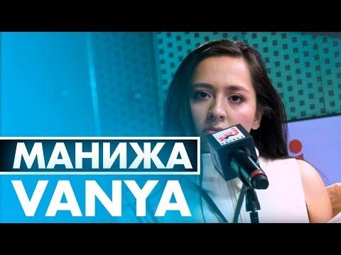 MANIZHA - VANYA ( Live @ Радио ENERGY)