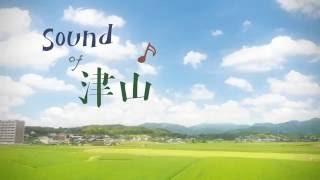 動画リンク:Sound of 津山