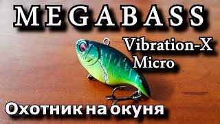 Воблер megabass vibration-x rattle in