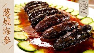 【国宴大师•葱烧海参】国宴厨师连吃10根的秘密在此,史上最独特做法,谁与争锋?