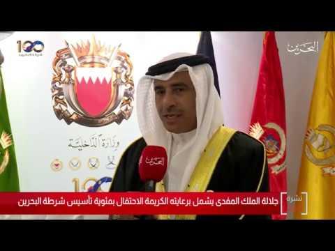 مقابلات مع عدد من المسؤولين خلال الاحفال بمئوية تأسيس شرطة البحرين 2019/12/5