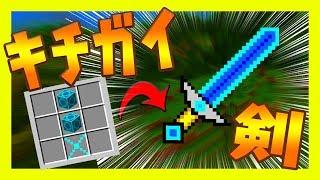 【マイクラ茶番】【MOD紹介】最強の攻撃力を誇る剣がチートすぎる【マインクラフト】