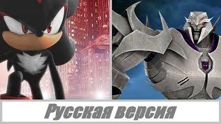 Песня Skillet Monster [RUS]: Мегатрон и Шадоу