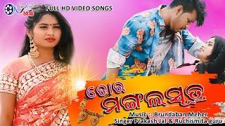 Tor Mangalsutra | Full Video | New Sambalpuri Song | Prakash Jal | Ruchismita Guru | 2021