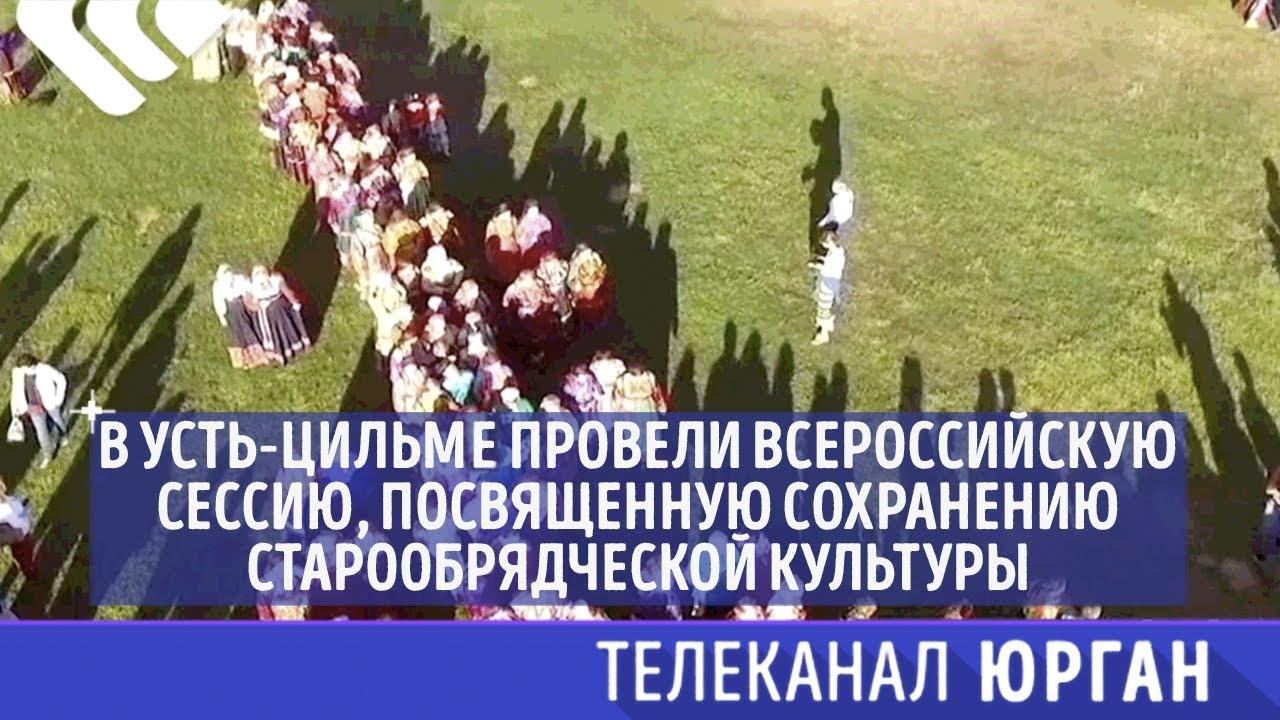 Усть-Цильма стала местом проведения всероссийской панельной сессии