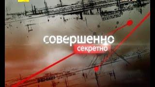 Цілком таємно. Контрабандна Україна