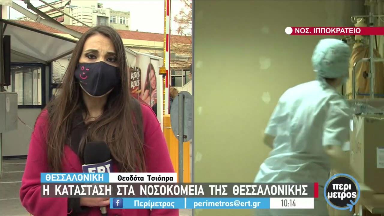 Θεσσαλονίκη: Επιμένει το 3ο κύμα της πανδημίας   29/03/2021   ΕΡΤ