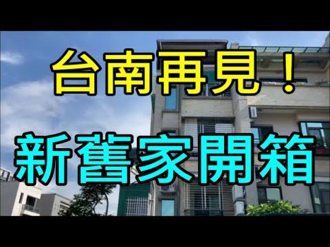 【台南台中】再會了打拼三年的城市!新舊家開箱|小屁Vlog