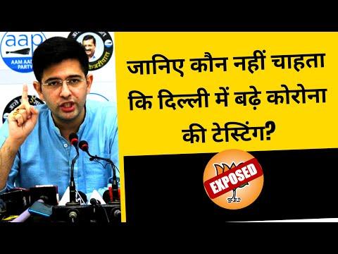 जानिए कौन नहीं चाहता कि Delhi में बढ़े Corona की Testing? Raghav Chadha ने किया BJP को Expose