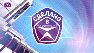 Сделано в Новороссии. Проблемы и достижения онкологического центра