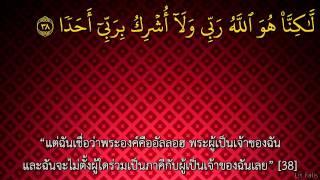 ซูเราะห์ อัล กะฮฺฟิ ซับไทย surah Al kahf by Abdel Rahman Al 'Ossi