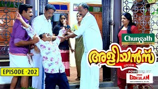 Aliyans - 203 | പ്രമാണം | Comedy Serial (Sitcom) | Kaumudy