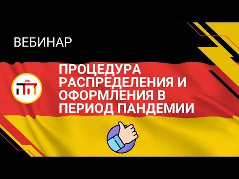 Процедура распределения и оформления в период пандемии