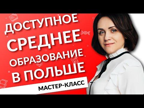 """Мастер-класс """"Доступное среднее образование в Польше"""""""