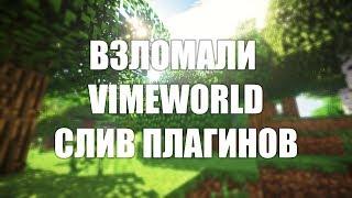 ВЛОМАЛИ VIMEWORLD!!! СЛИВ ПЛАГИНОВ!!