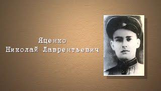 Яценко Николай Лаврентьевич