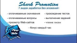 Видео обзор заработка без вложений на букс -  SharkPromotion