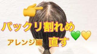 パックリ割れめをこれだけで直せます!!ヘアアレンジ編 SALONTube 渡邊義明 Hair Styling Hair Arrangement 头发 헤어