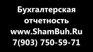 сдача отчетности / +7(903) 750-59-71/ ShamBuh.Ru