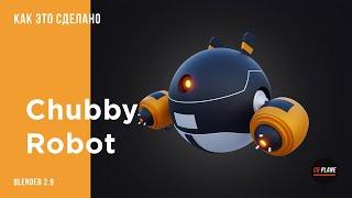 Создаем Chubby robot