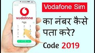 Vodafone mobile number checking dial code | Vodafone number check karne ka code
