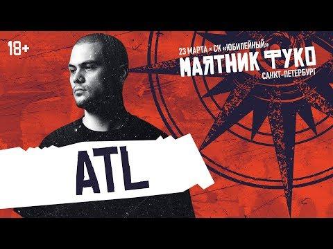 ATL — Танцуйте, Демоны, Марабу и другие треки | LIVE «Маятник Фуко» 23.03.19