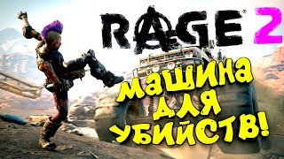 RAGE 2 - МАШИНА ДЛЯ УБИЙСТВ!