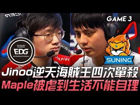 EDG vs SN 不演了?Jinoo逆天海賊王四次單殺 Maple被虐到生活不能自理!Game 3