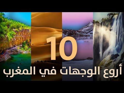 العرب اليوم - شاهد: إليك أفضل 10 وجهات سياحية في المغرب