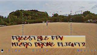 Freestyle FPV Micro Drone Flight2(マイクロドローンでフリースタイル練習2)