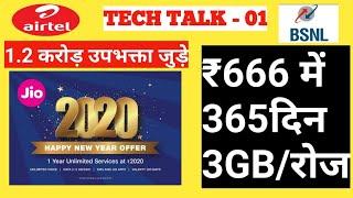 JIO Happy New Year Offer 2020 | BSNL Rs.666 Plan | Airtel Wifi Calling 2020 | Vodafone Idea 5G
