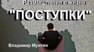 """4. """"ПОСТУПКИ""""...Размышления о жизни - Владимир Мунтян"""