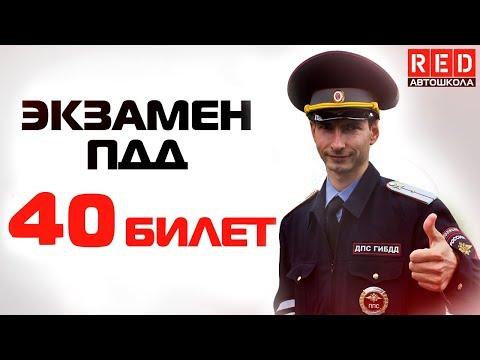 Экзаменационные Билеты ПДД 2019!!! Разбор Всех Вопросов (40) [Автошкола RED]