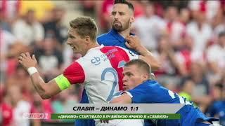 Динамо упустило победу в матче против Славии