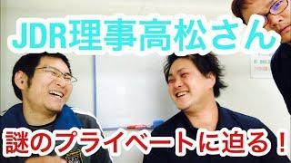 【認知症】JDR理事、高松さんに色々聞いてみた【予防】