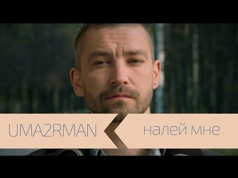 Uma2rman - Налей мне