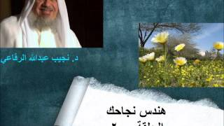 هندس نجاحك الحلقة ٢٠ د. نجيب عبدالله الرفاعي
